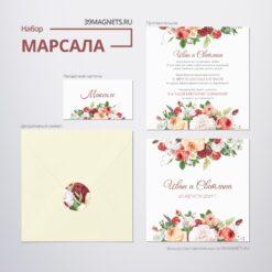 """Свадебный набор пригласительного """"Марсала"""""""