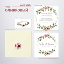 """Свадебный набор приглашения """"Оливковый"""""""