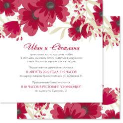 Приглашение на свадьбу «Маковый