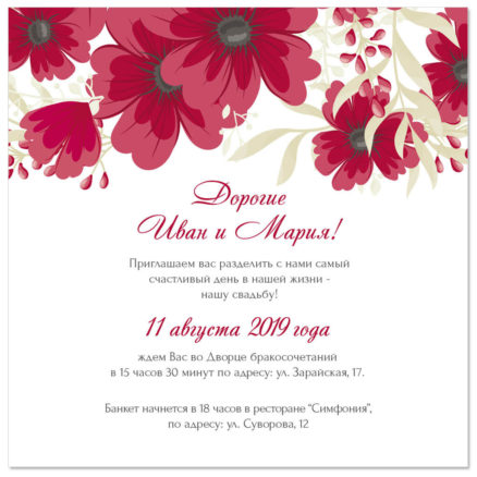 """Приглашение на свадьбу «Маковый"""""""