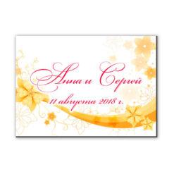 Виниловый магнит на свадьбу в оранжевом стиле