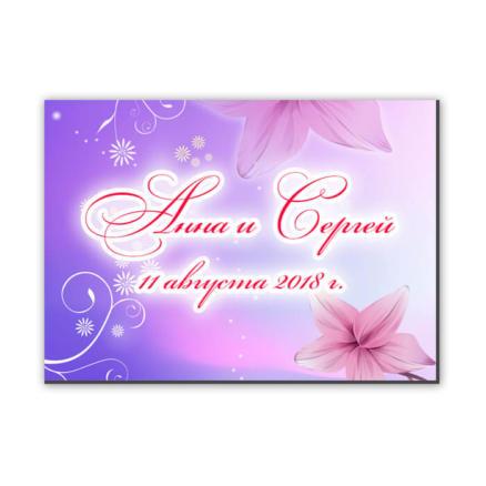 Виниловый магнит на свадьбу в фиолетовом стиле