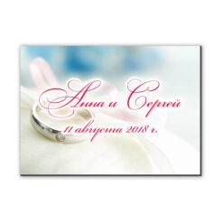 Виниловый магнит на свадьбу в голубом стиле