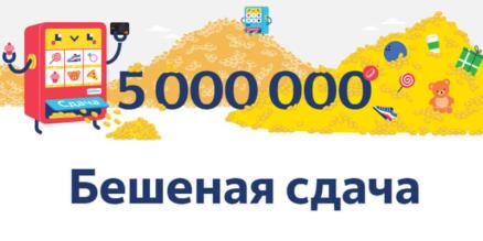 Кешбек до 4000 руб. от Яндекс.Деньги