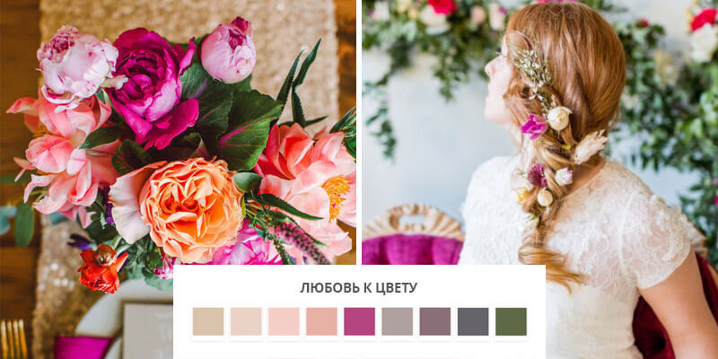 "Свадебная цветовая палитра ""Любовь к цвету"""