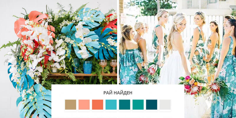 "Свадебная цветовая палитра ""Рай найден"""