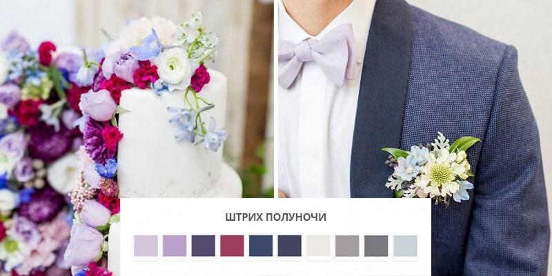 """Свадебная цветовая палитра """"Штрих полуночи"""""""