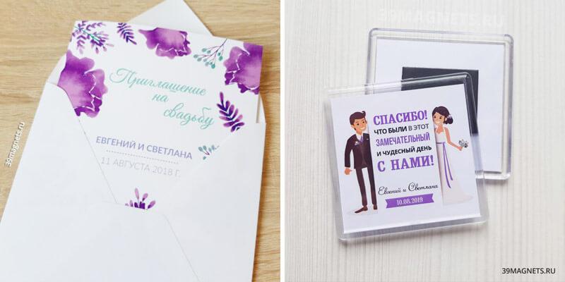 Свадебные пригласительные и магниты в лиловом цвете - смотреть каталог