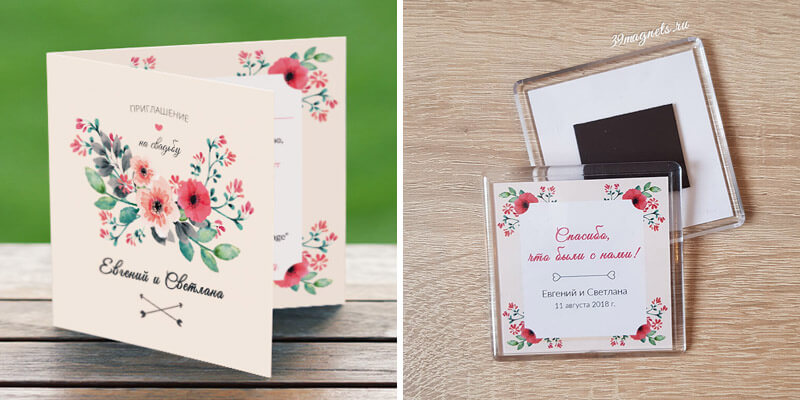 Свадебные пригласительные и магниты в маковом цвете - смотреть каталог
