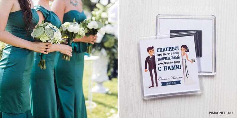 """Свадебный магнит в цвете """"Зеленый квезаль"""" - смотреть"""