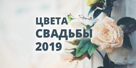 Цвет свадьбы 2019