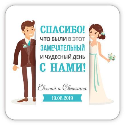 """Свадебный магнит """"Чудесный день"""" бирюзовый"""