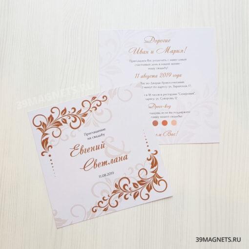 Приглашение на свадьбу «Золотой час»