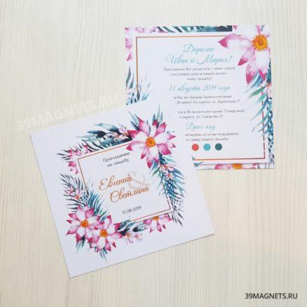 Приглашение на свадьбу «Рай найден»