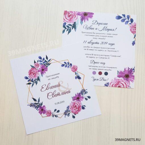Приглашение на свадьбу «Штрих полуночи»