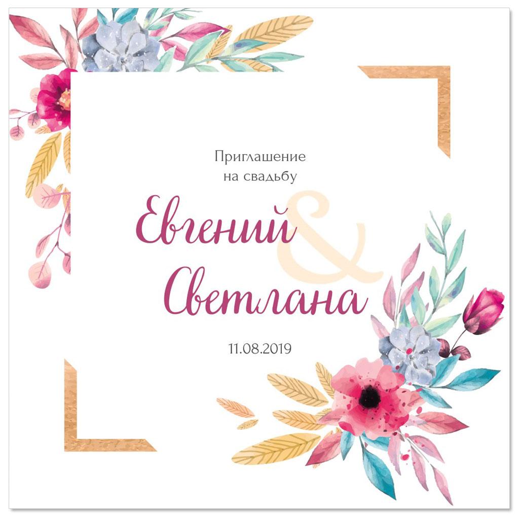 """Приглашение на свадьбу «Любовь к цвету"""""""