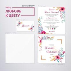 Свадебный набор «Любовь к цвету