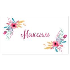Рассадочные карточки «Любовь к цвету