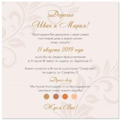 Свадебное приглашение «Золотой час