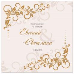 """Свадебное приглашение «Золотой час"""""""