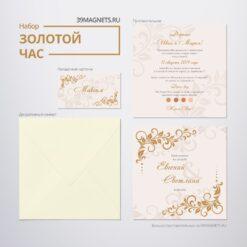 Свадебный набор «Золотой час