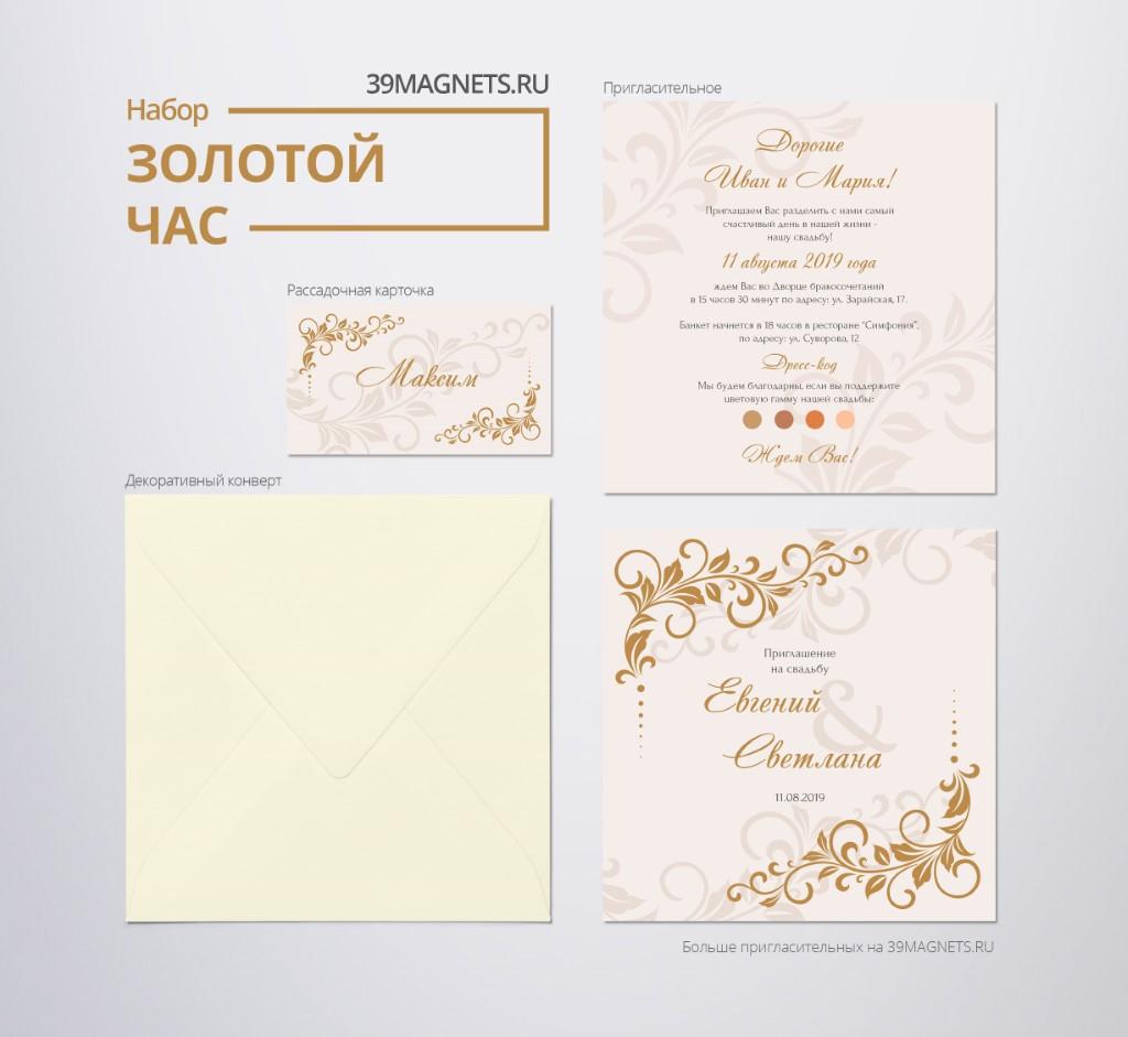 """Свадебный набор «Золотой час"""""""