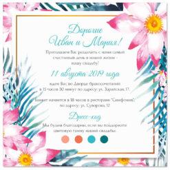 Свадебное приглашение «Рай найден