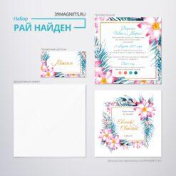 Свадебный набор «Рай найден