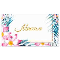 Рассадочные карточки «Рай найден