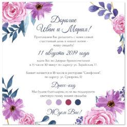 Свадебное приглашение «Штрих полуночи