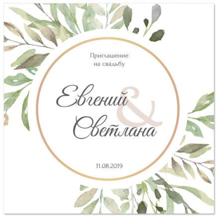 """Приглашение на свадьбу «Природная акварель"""""""