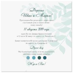 Приглашение на свадьбу «Зеленый квезаль