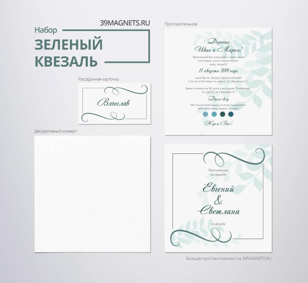 """Свадебный набор «Зеленый квезаль"""""""