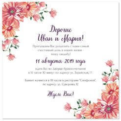 Приглашение на свадьбу «Цветущие герберы