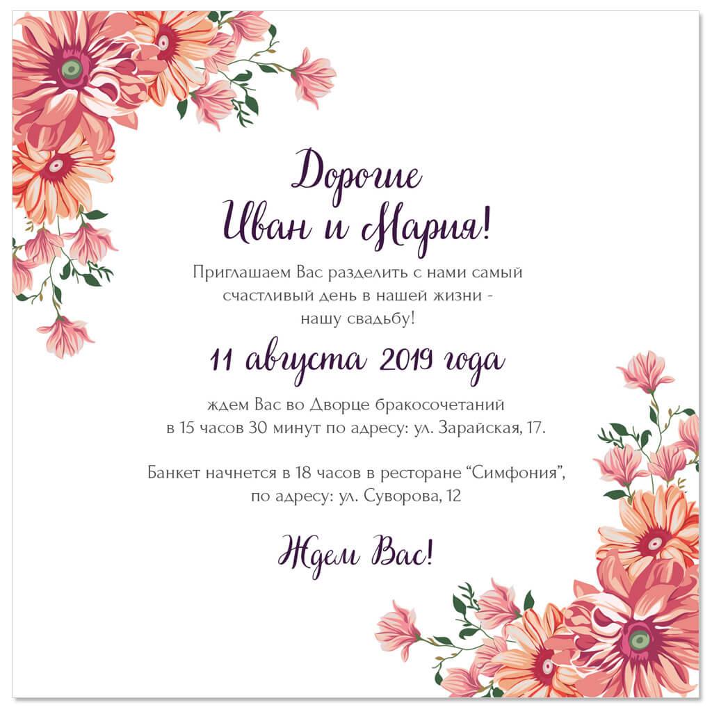 """Приглашение на свадьбу «Цветущие герберы"""""""