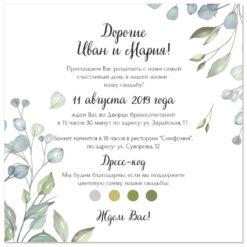 Приглашение на свадьбу «Оливковый мотив