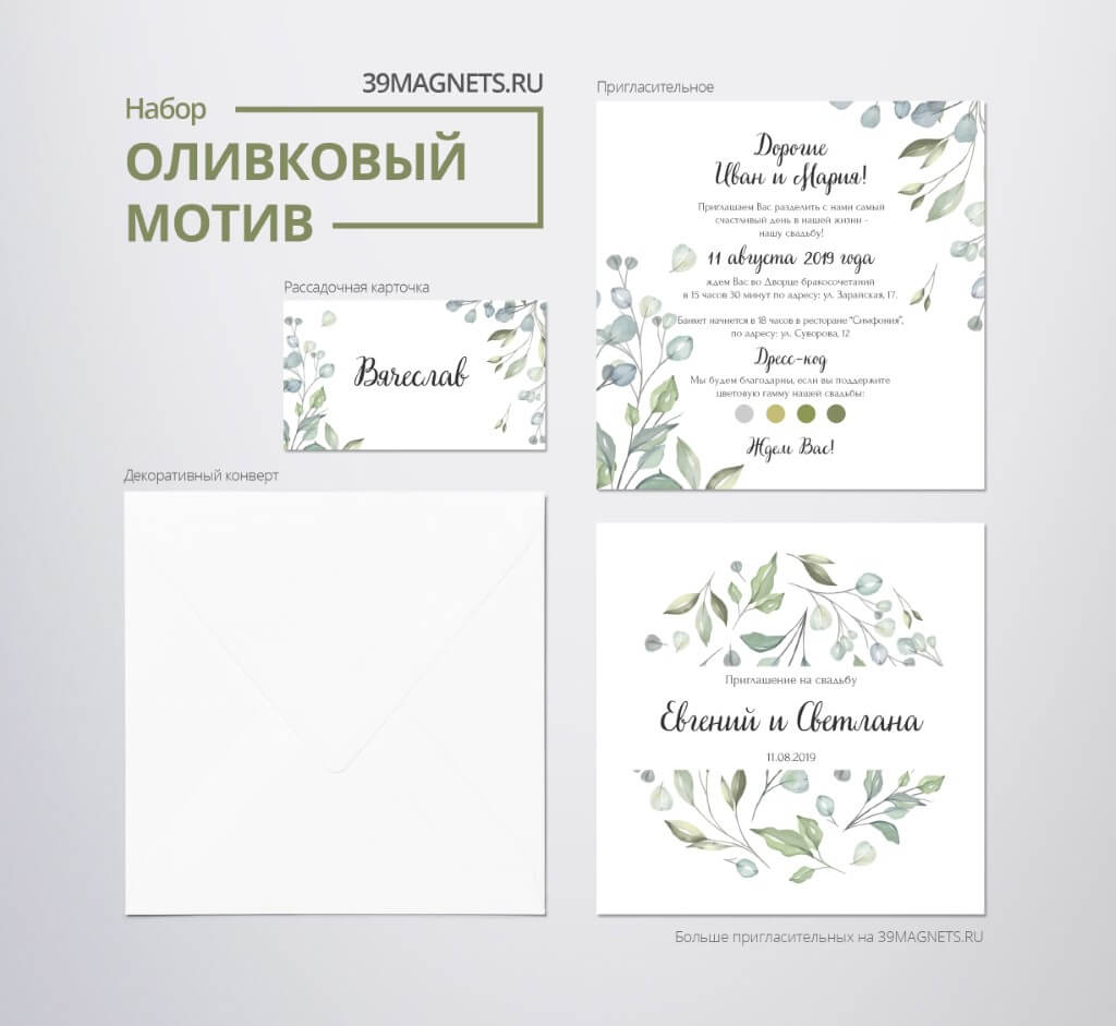 """Свадебный набор «Оливковый мотив"""""""