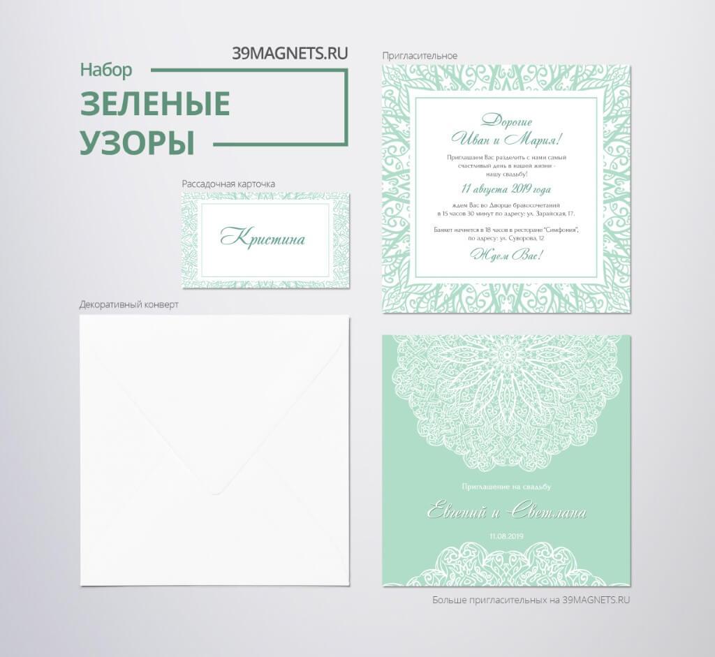 """Свадебный набор """"Зеленые узоры"""""""