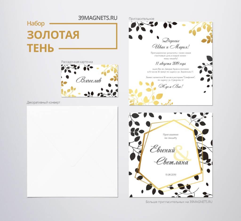 """Свадебный набор """"Золотая тень"""""""