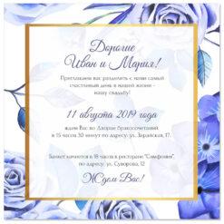 """Приглашение на свадьбу """"Синие цветы"""""""