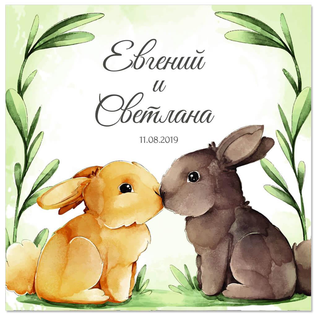 """Приглашение на свадьбу """"Акварельные зайцы"""""""