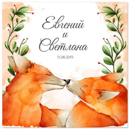 """Приглашение на свадьбу """"Милашки лисы"""""""