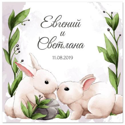 """Приглашение на свадьбу """"Милые кролики"""""""