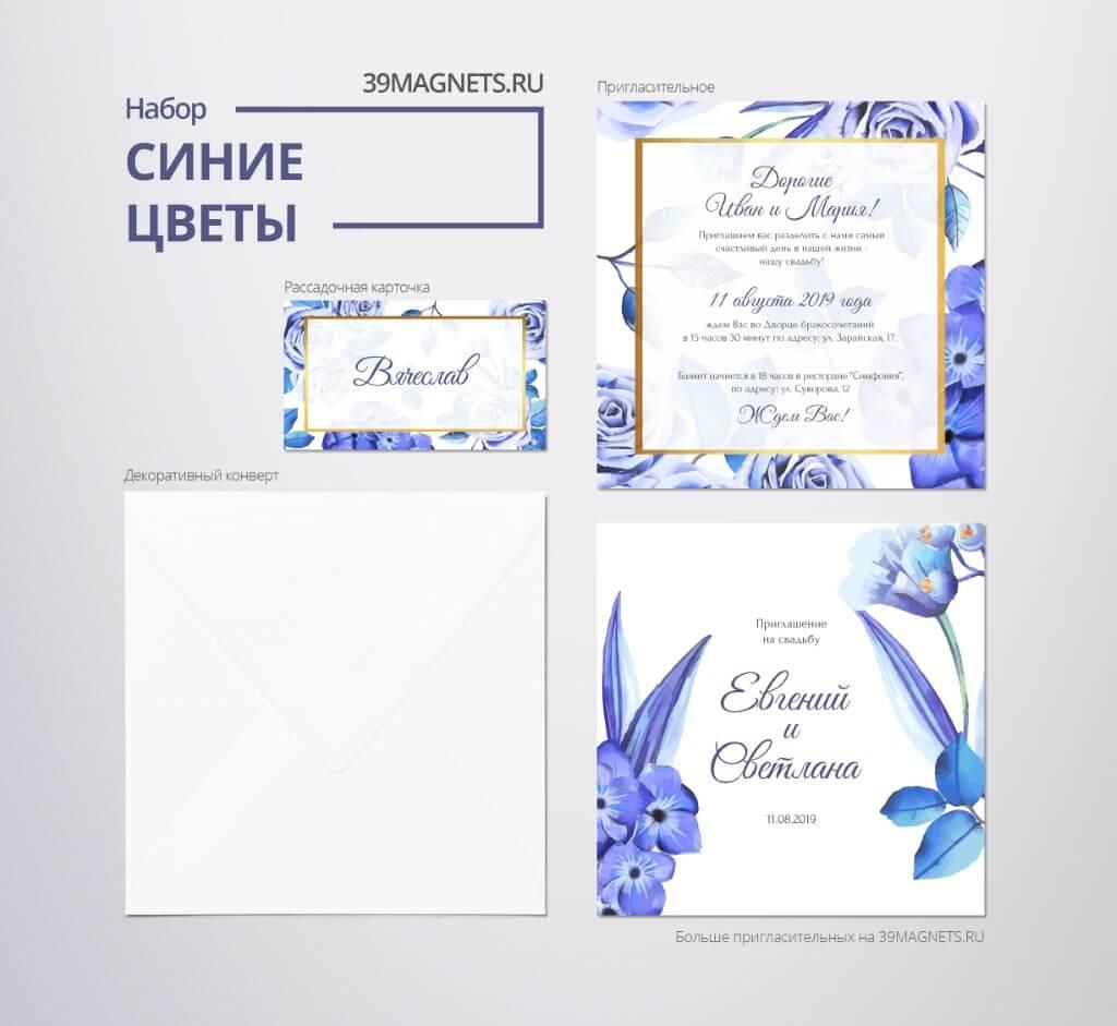"""Свадебный набор """"Синие цветы"""""""
