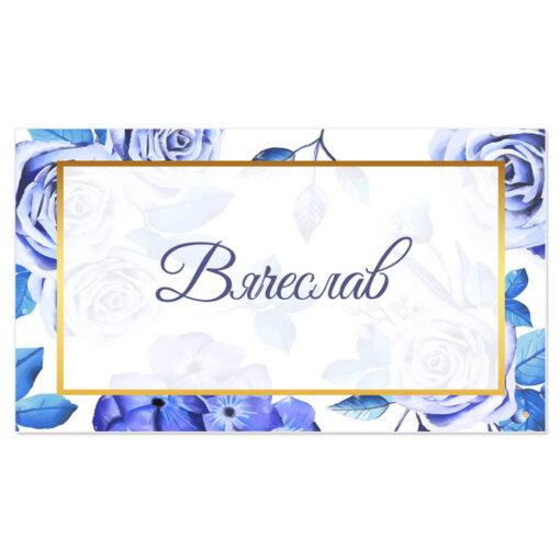 """Рассадочные карточки """"Синие цветы"""""""