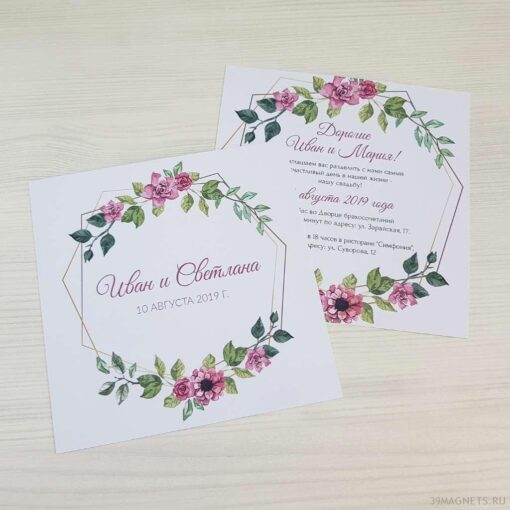 Приглашение на свадьбу «Оливковый»
