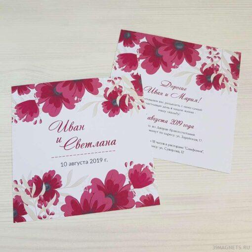 Приглашение на свадьбу «Маковый»