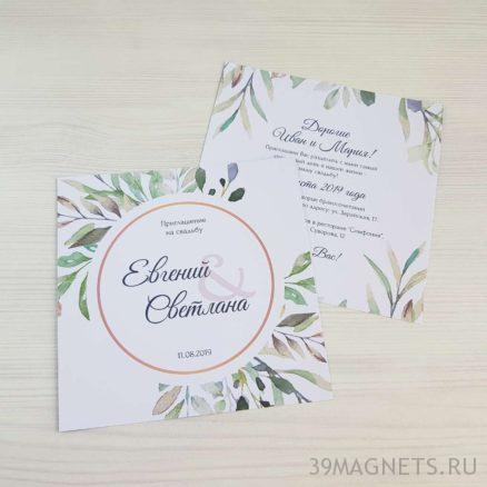 Приглашение на свадьбу «Природная акварель»