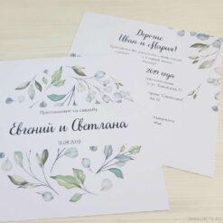 Приглашение на свадьбу «Оливковый мотив»