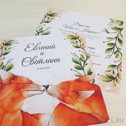 Приглашение на свадьбу «Милашки лисы»